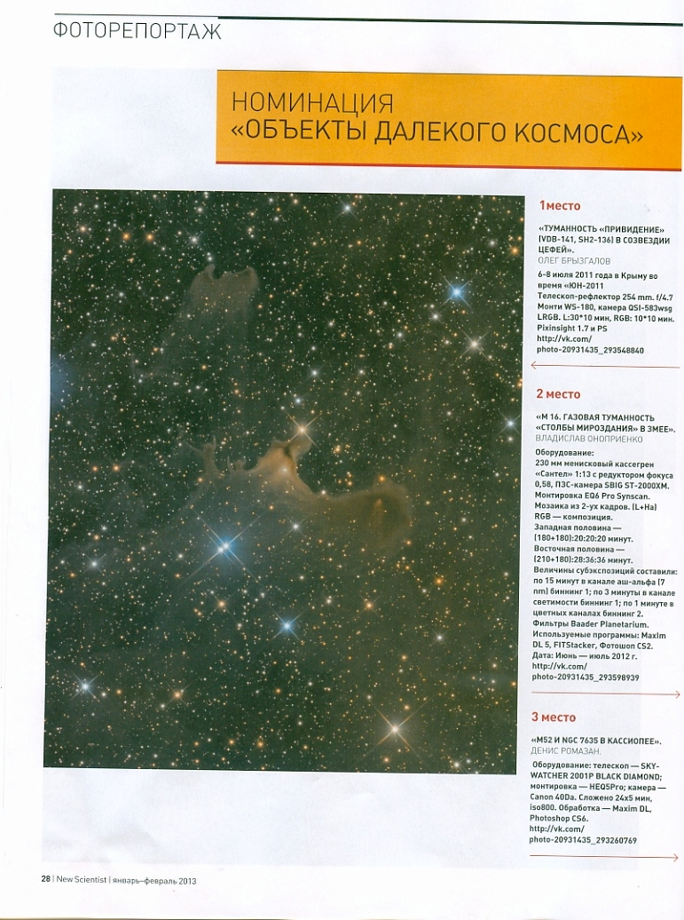 Конкурс журнала NewScientist  - 2